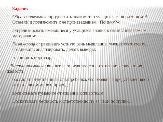 Задачи: Образовательные:продолжить знакомство учащихся с творчеством В. Осеев...