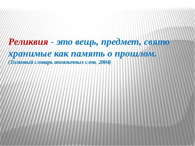 Реликвия - это вещь, предмет, свято хранимые как память о прошлом. (Толковый...