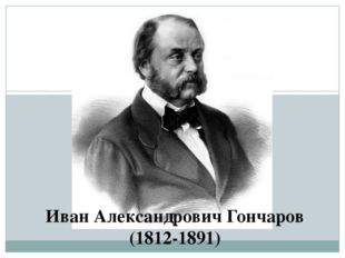 Иван Александрович Гончаров (1812-1891)