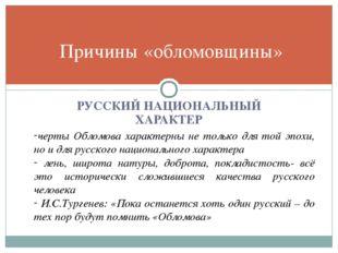 РУССКИЙ НАЦИОНАЛЬНЫЙ ХАРАКТЕР Причины «обломовщины» черты Обломова характерны