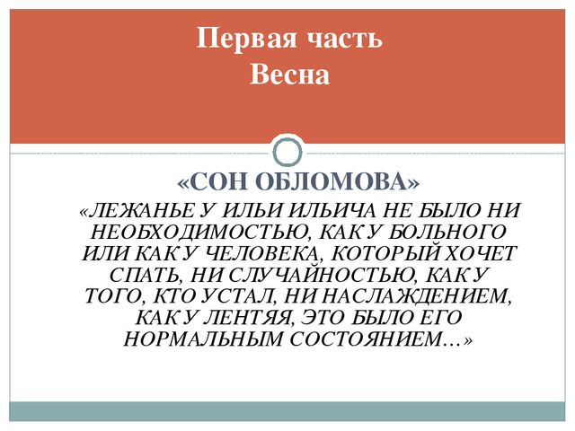 «СОН ОБЛОМОВА» Первая часть Весна «ЛЕЖАНЬЕ У ИЛЬИ ИЛЬИЧА НЕ БЫЛО НИ НЕОБХОДИМ...