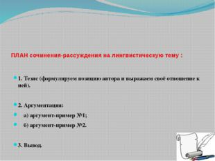 ПЛАН сочинения-рассуждения на лингвистическую тему : 1. Тезис (формулируем п