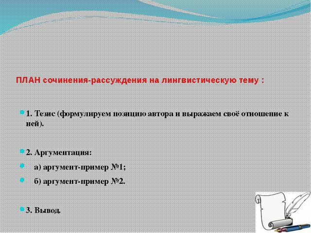 ПЛАН сочинения-рассуждения на лингвистическую тему : 1. Тезис (формулируем п...