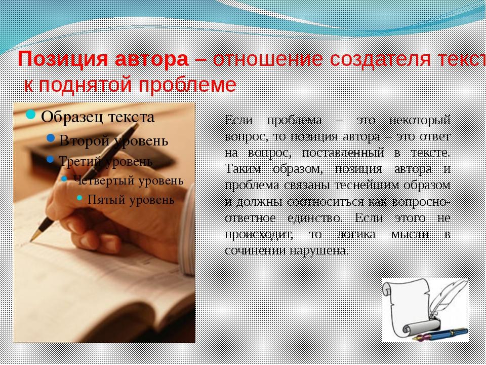 Позиция автора – отношение создателя текста к поднятой проблеме Если проблема...