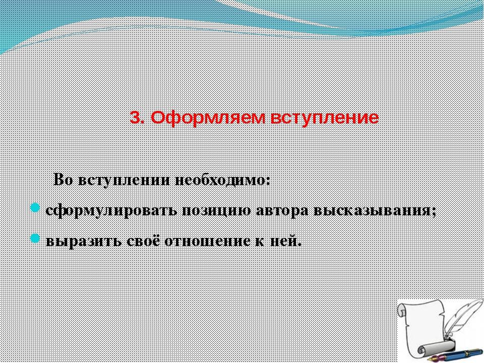 3. Оформляем вступление Во вступлении необходимо: сформулировать позицию а...