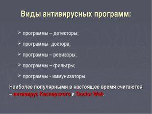 Виды антивирусных программ: программы – детекторы; программы- доктора; програ