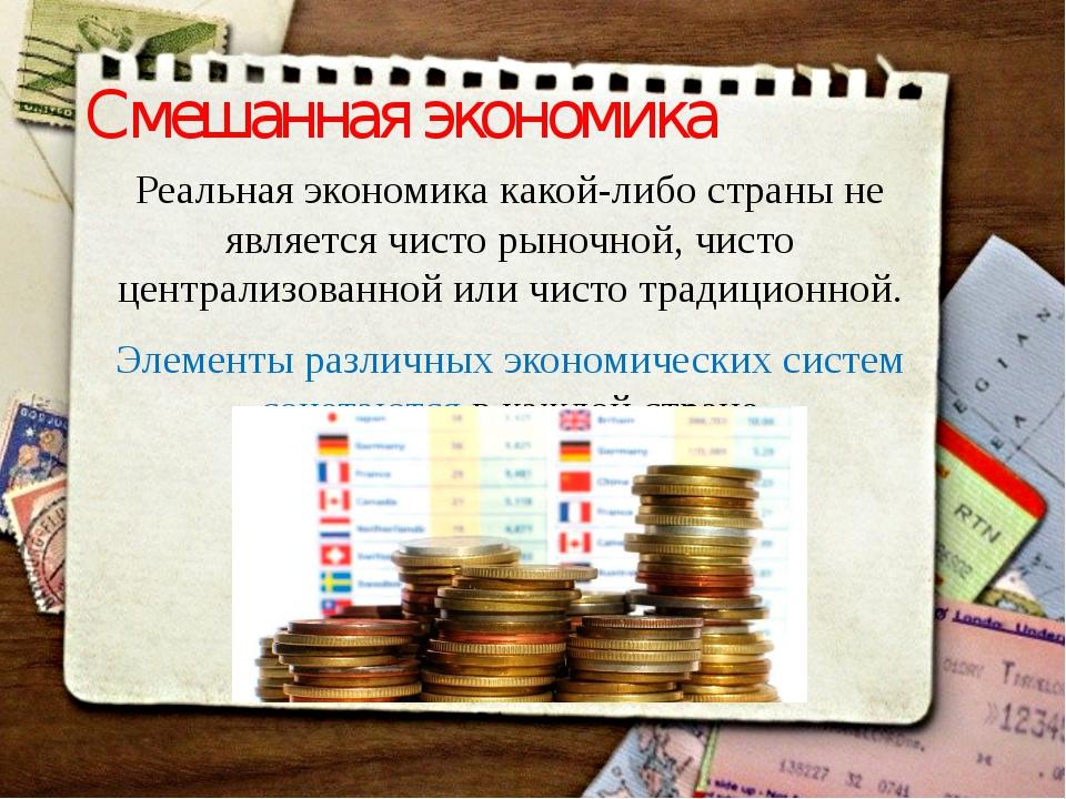 Смешанная экономика Реальная экономика какой-либо страны не является чисто ры...