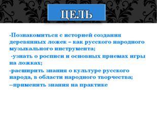 -Познакомиться с историей создания деревянных ложек – как русского народного