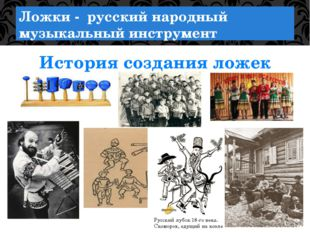 Ложки - русский народный музыкальный инструмент История создания ложек Русски