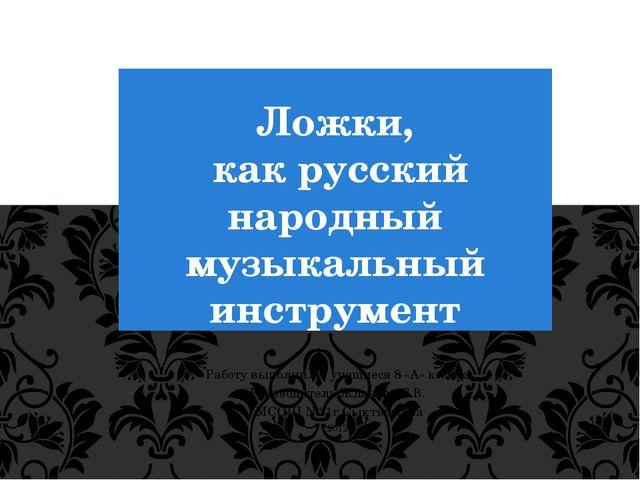 Работу выполнили: учащиеся 8 «А» класса Руководитель:Жданова С.В. МСОШ №31г.С...