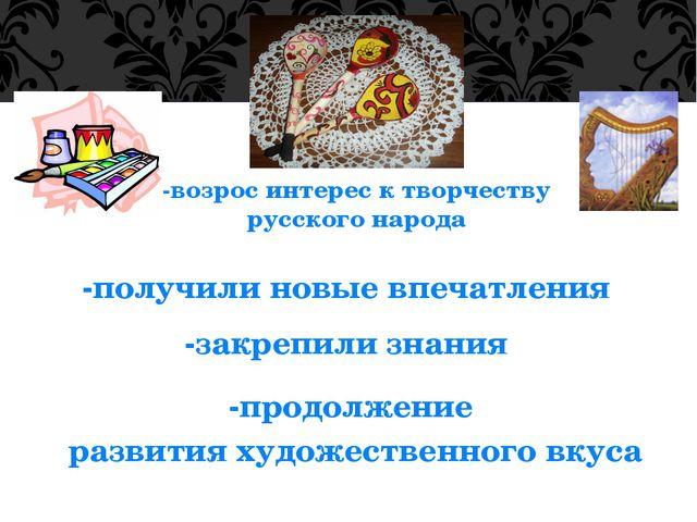 -возрос интерес к творчеству русского народа -получили новые впечатления -зак...