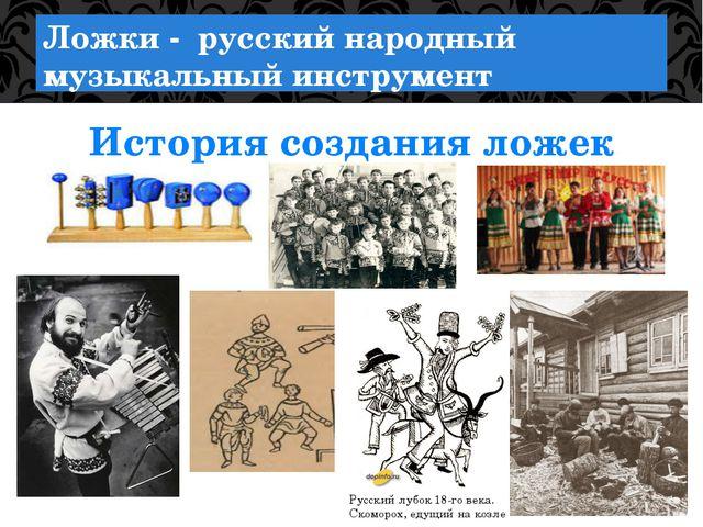 Ложки - русский народный музыкальный инструмент История создания ложек Русски...