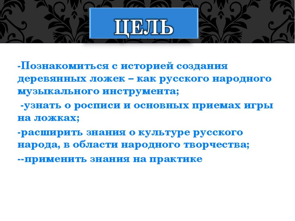 -Познакомиться с историей создания деревянных ложек – как русского народного...