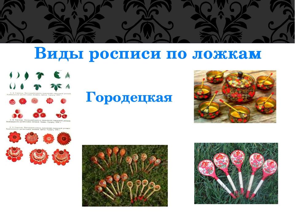 Виды росписи по ложкам Городецкая