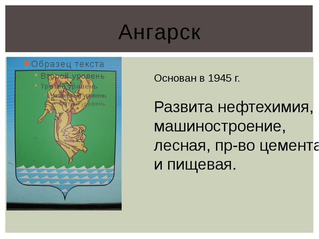 Ангарск Основан в 1945 г. Развита нефтехимия, машиностроение, лесная, пр-во ц...