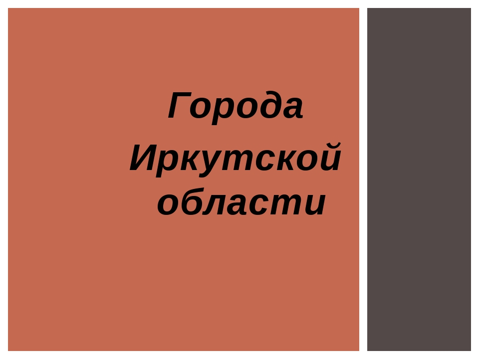 Города Иркутской области