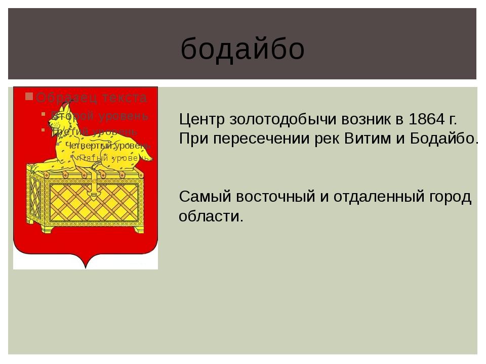 бодайбо Центр золотодобычи возник в 1864 г. При пересечении рек Витим и Бодай...