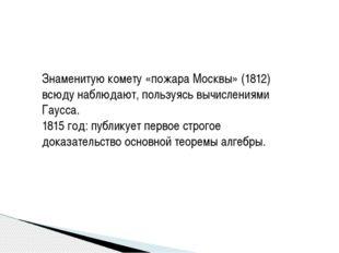 Знаменитую комету «пожара Москвы» (1812) всюду наблюдают, пользуясь вычислени