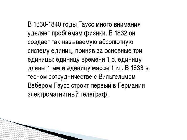 В 1830-1840 годы Гаусс много внимания уделяет проблемам физики. В 1832 он соз...