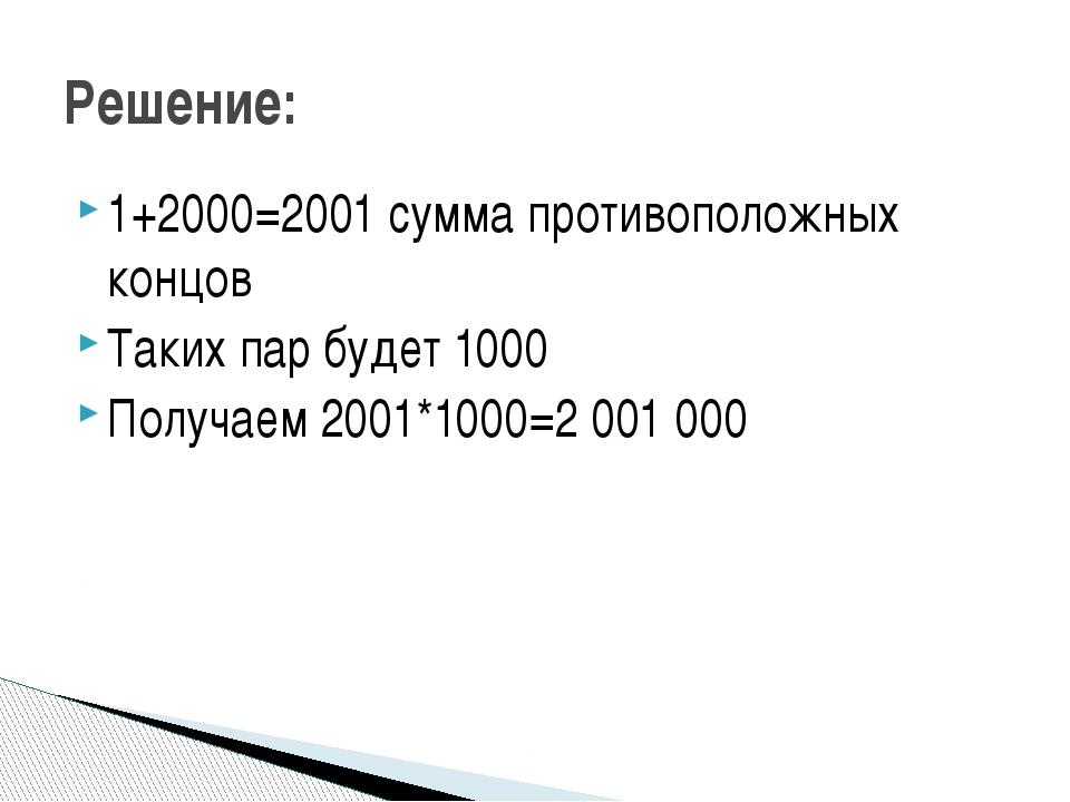 1+2000=2001 сумма противоположных концов Таких пар будет 1000 Получаем 2001*1...