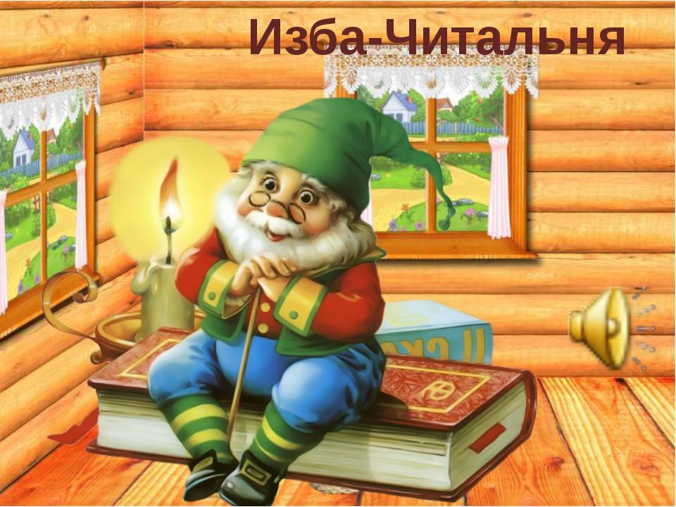 Изба-Читальня