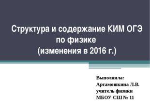 Структура и содержание КИМ ОГЭ по физике (изменения в 2016 г.) Выполнила: Арт