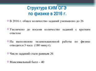 Структура КИМ ОГЭ по физике в 2016 г. В 2016 г. общее количество заданий умен
