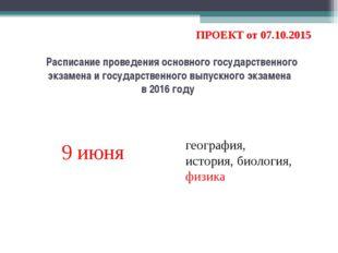 ПРОЕКТ от 07.10.2015 Расписание проведения основного государственного экзаме