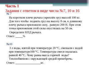 Часть 1 Задания с ответом в виде числа №7, 10 и 16 № 7 На коротком плече рыча