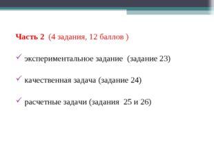 Часть 2 (4 задания, 12 баллов ) экспериментальное задание (задание 23) качест
