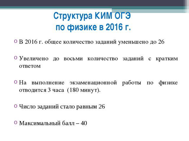 Структура КИМ ОГЭ по физике в 2016 г. В 2016 г. общее количество заданий умен...