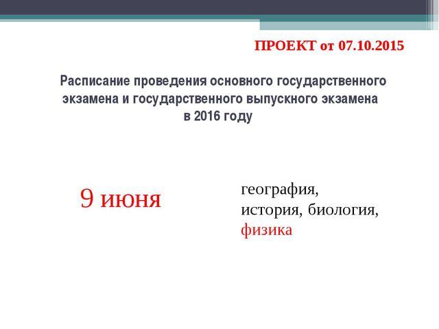ПРОЕКТ от 07.10.2015 Расписание проведения основного государственного экзаме...