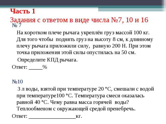 Часть 1 Задания с ответом в виде числа №7, 10 и 16 № 7 На коротком плече рыча...
