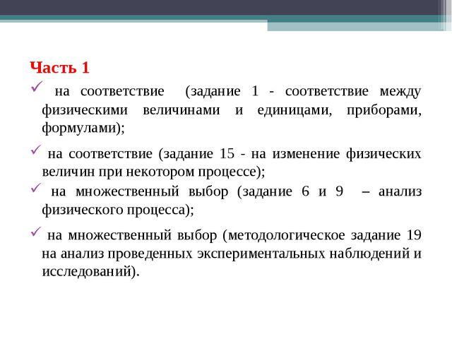 Часть 1 на соответствие (задание 1 - соответствие между физическими величинам...