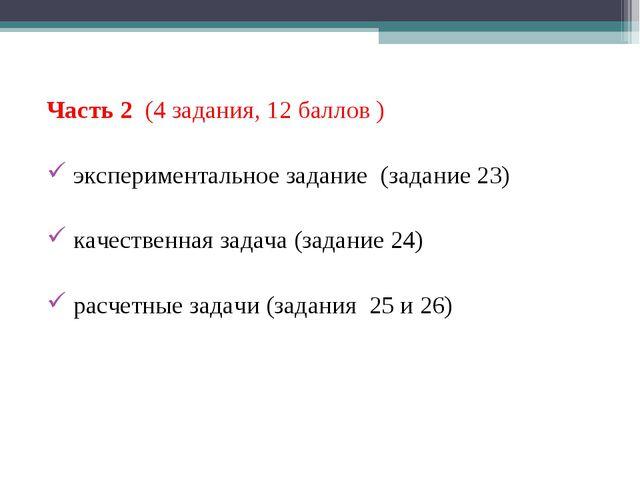 Часть 2 (4 задания, 12 баллов ) экспериментальное задание (задание 23) качест...