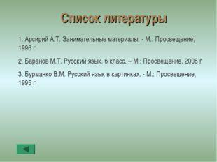 Список литературы 1. Арсирий А.Т. Занимательные материалы. - М.: Просвещение,