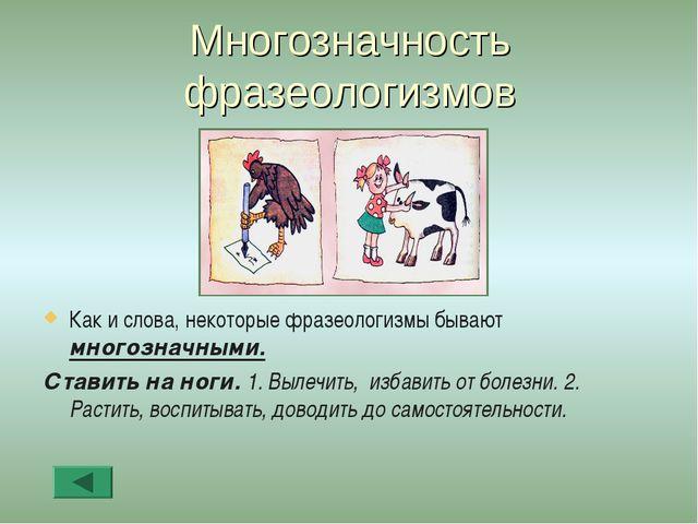 Многозначность фразеологизмов Как и слова, некоторые фразеологизмы бывают мно...
