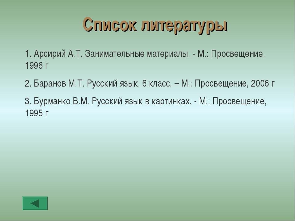 Список литературы 1. Арсирий А.Т. Занимательные материалы. - М.: Просвещение,...