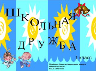 1 класс Щербакова Наталия Анатольевна учитель начальных классов МБОУ СОШ №62