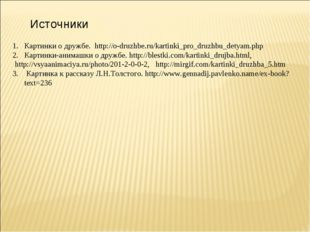 Картинки о дружбе. http://o-druzhbe.ru/kartinki_pro_druzhbu_detyam.php Картин