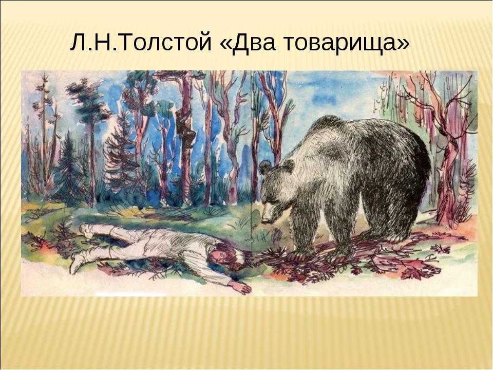 Л.Н.Толстой «Два товарища»