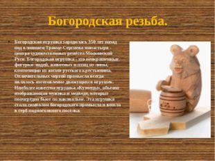 Богородская резьба. Богородская игрушка зародилась 350 лет назад под влиянием