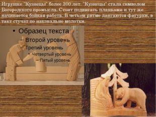 """Игрушке """"Кузнецы"""" более 300 лет. """"Кузнецы"""" стала символом Богородского промыс"""