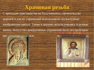 Храмовая резьба С приходом христианства на Русь началось строительство церкве