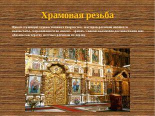 Храмовая резьба Яркой страницей художественного творчества мастеров-резчиков
