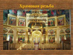 Храмовая резьба