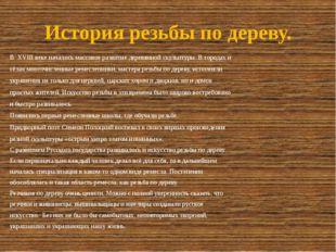 История резьбы по дереву. В XVIII веке началось массовое развитие деревянной