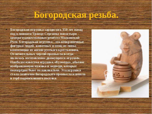 Богородская резьба. Богородская игрушка зародилась 350 лет назад под влиянием...