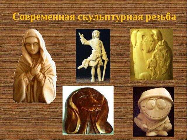 Современная скульптурная резьба