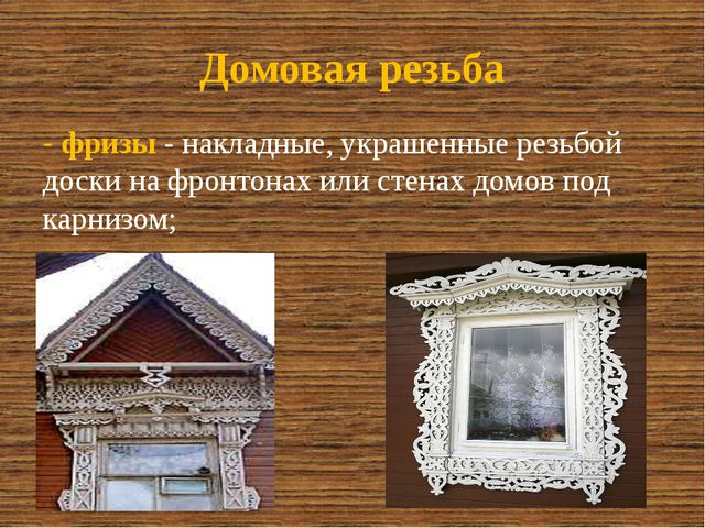 Домовая резьба -фризы- накладные, украшенные резьбой доски на фронтонах или...